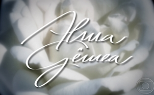 http://itvibopedatv.files.wordpress.com/2009/06/alma-gemea.jpg